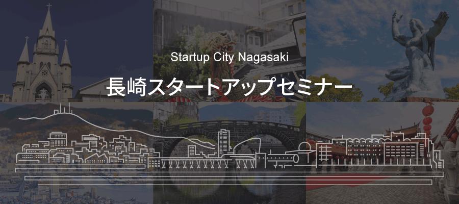 Startup City Nagasaki 長崎スタートアップセミナー