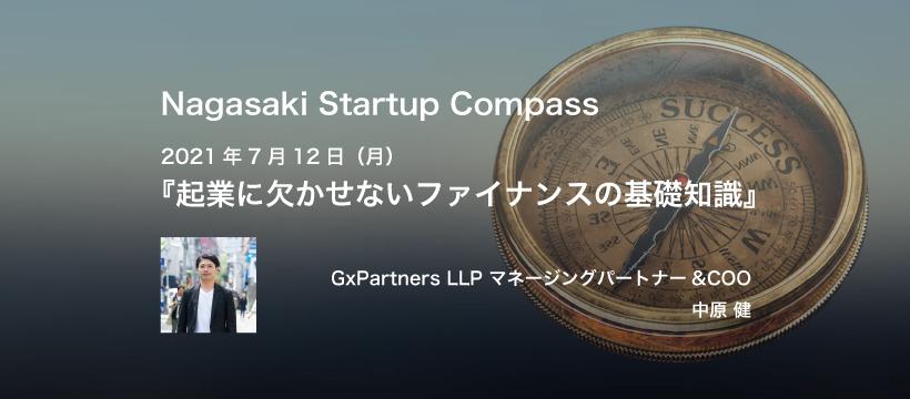 Nagasaki Startup Compass セミナー