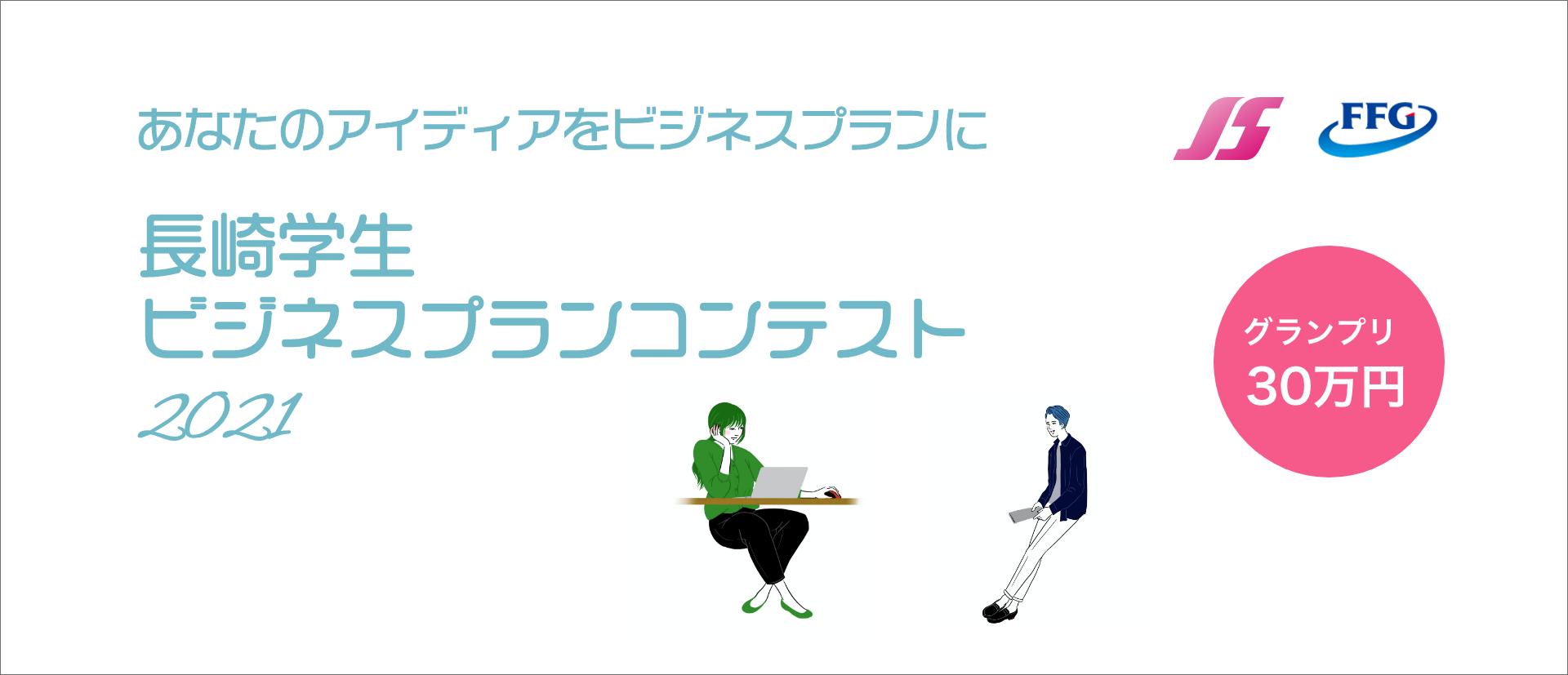 長崎学生ビジネスプランコンテスト